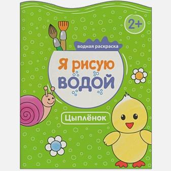 Михайлов П. - Я рисую водой. Цыпленок обложка книги