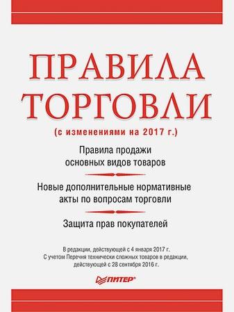 Рогожин М Ю - Правила торговли (с изменениями на начало 2017 г.) обложка книги