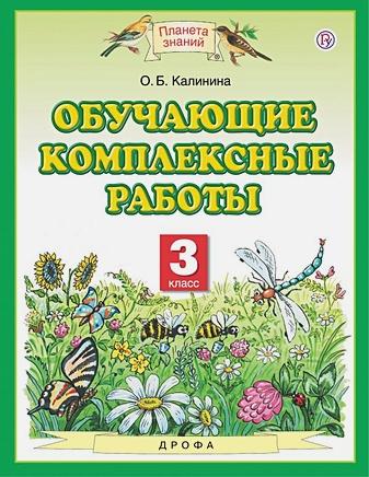Калинина О.Б. - Обучающие комплексные работы. 3 класс обложка книги