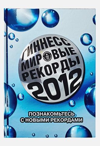 Павлова И.В. - Гиннесс. Мировые рекорды 2012 обложка книги