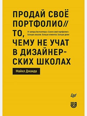 Джанда М. - Продай свое портфолио. То, чему не учат в дизайнерских школах обложка книги
