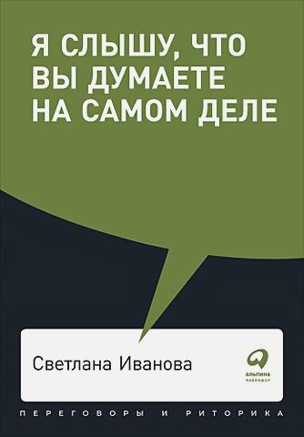 Иванова С. - Я слышу, что вы думаете на самом деле + Покет, 2019 обложка книги