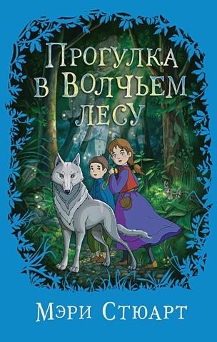 Стюарт М. - Прогулка в Волчьем лесу обложка книги