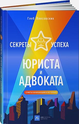 Плесовских Г. - Секреты успеха юриста и адвоката: Советы начинающим и не только обложка книги