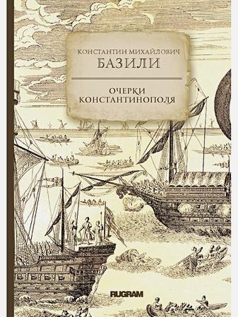 Базили К. М. - Очерки Константинополя обложка книги