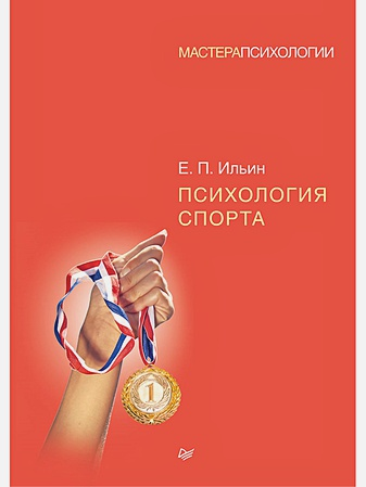 Ильин Е П - Психология спорта обложка книги