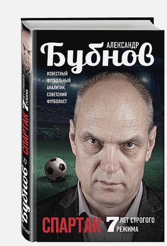 Александр Бубнов - Спартак: 7 лет строгого режима обложка книги