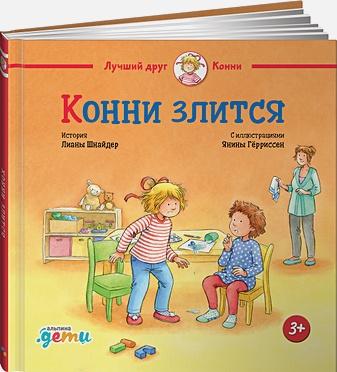 Шнайдер Л. - Конни злится обложка книги