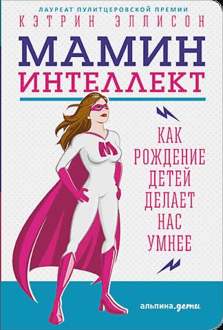 Эллисон К. - Мамин интеллект: Как рождение детей делает нас умнее (обложка) обложка книги