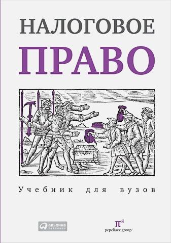 Пепеляев С. - Налоговое право. Учебник для вузов обложка книги