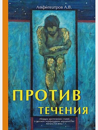 Амфитеатров А.В. - Против течения обложка книги