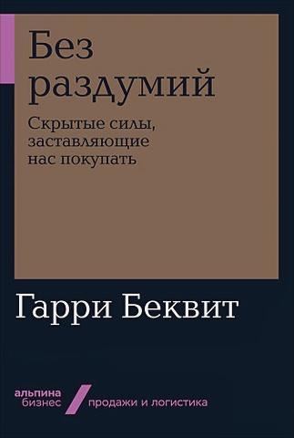 Беквит Г. - Без раздумий: Скрытые силы, заставляющие нас покупать обложка книги