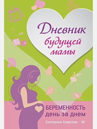Свирская Е В - Дневник будущей мамы. Беременность день за днем обложка книги