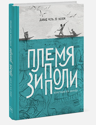 Давид Нель Ло Колом - Племя Зипполи обложка книги