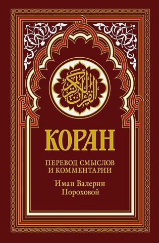 """Коран """"Спелая вишня"""" (красный). 14-е изд."""