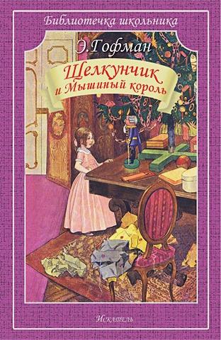 Гофман Э. - Щелкунчик И Мышиный Король обложка книги