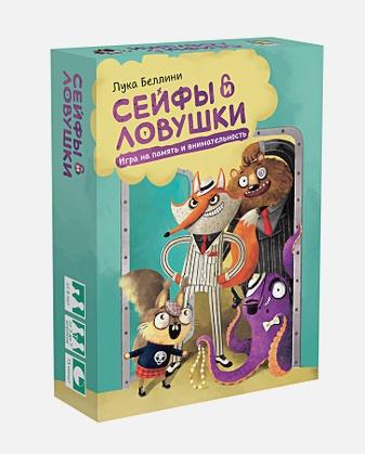 Лука Беллини - Настольная игра «Сейфы и ловушки» обложка книги
