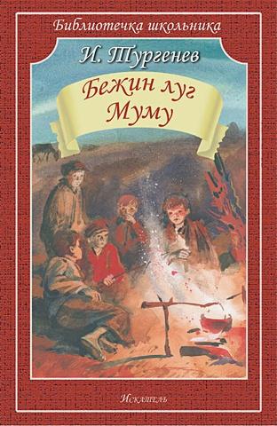И.Тургенев - Бежин Луг Муму обложка книги