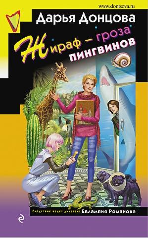 Донцова Дарья Аркадьевна - Жираф - гроза пингвинов (с автографом) обложка книги