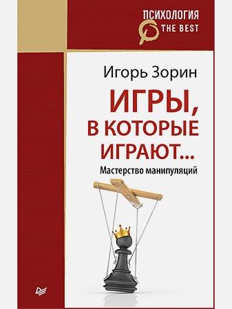 Зорин И И - Игры, в которые играют... Мастерство манипуляций (покет) обложка книги