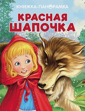 ПАНОРАМКИ. Красная Шапочка