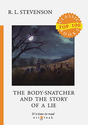 Stevenson R.L. - The Body-Snatcher and The Story of a Lie = Похититель трупов и История одной лжи: на англ.яз обложка книги