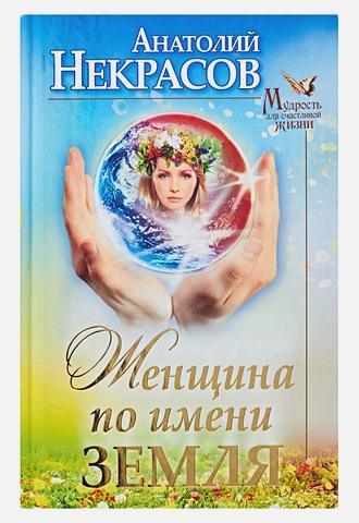 Анатолий Некрасов - Женщина по имени Земля обложка книги