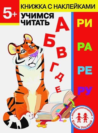 Ульева - Дошкольная академия Елены Ульевой 5 лет. Учимся читать обложка книги