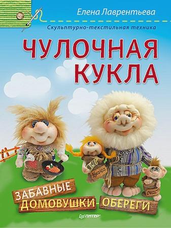 Лаврентьева Е В - Чулочная кукла. Забавные домовушки-обереги обложка книги