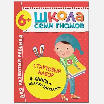 Денисова Д. . - Школа Семи Гномов. Стартовый набор. 6+ обложка книги