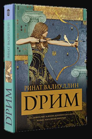 Ринат Валиуллин - d'Рим (Римские мечты) обложка книги
