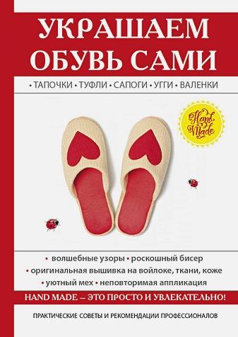 Потапова Ю.В. - Украшаем обувь сами обложка книги