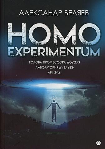 Беляев А.Р. - Homo experimentum: Голова профессора Доуэля. Лаборатория Дубльвэ. Ариэль обложка книги