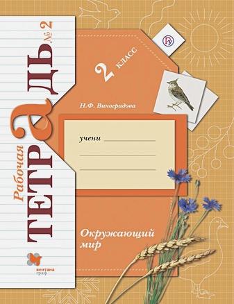 Виноградова Н.Ф. - Окружающий мир. 2класс. Рабочая тетрадь №2. обложка книги