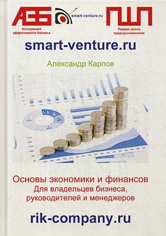 Карпов А.Е. - Основы экономики и финансов. Для владельцев бизнеса, руководителей и менеджеров обложка книги
