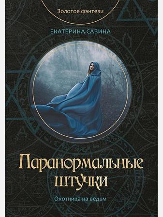 Савина Е. - Паранормальные штучки обложка книги