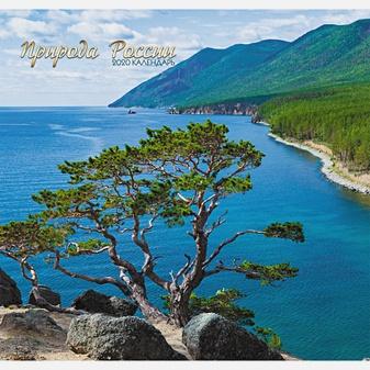 Пейзаж. Природа России