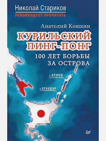 Кошкин А А - Курильский пинг-понг. 100 лет борьбы за острова обложка книги