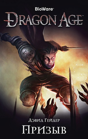 Гейдер Д. - Dragon Age. Призыв обложка книги