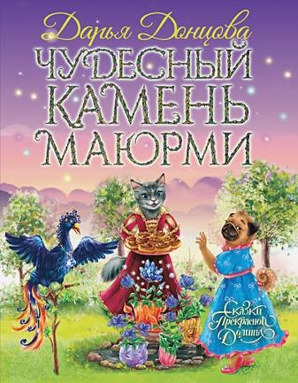 Донцова Дарья Аркадьевна - Чудесный камень Маюрми (с автографом) обложка книги