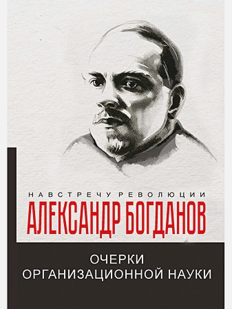Богданов А.А. - Очерки организационной науки обложка книги