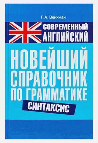 Вейхман Г.А. - Современный английский. Новейший справочник по грамматике. Синтакси обложка книги