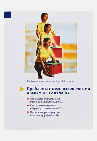Олденкотт Пауль Т. - Проблемы с межпозвоночными дисками: Что делать? обложка книги