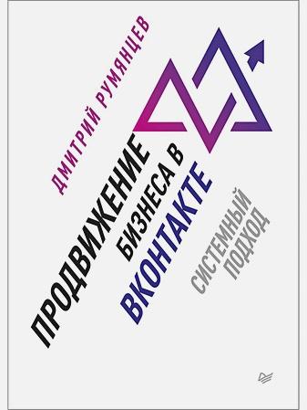 Румянцев Д В - Продвижение бизнеса в ВКонтакте. Системный подход обложка книги