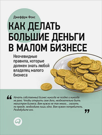 Фокс Д. - Как делать большие деньги в малом бизнесе обложка книги