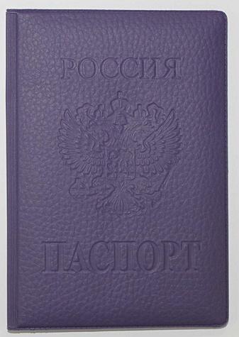 Обложка на паспорт ПВХ Фиолетовая