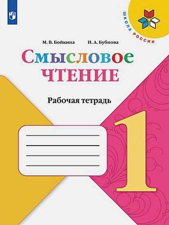 Бойкина М.В., Бубнова И.А - Бойкина. Смысловое чтение. 1 класс обложка книги