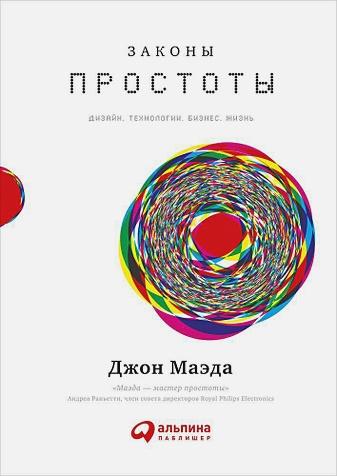 Маэда Д. - Законы простоты: Дизайн. Технологии. Бизнес. Жизнь обложка книги