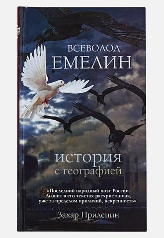 Емелин В.О. - История с географией обложка книги