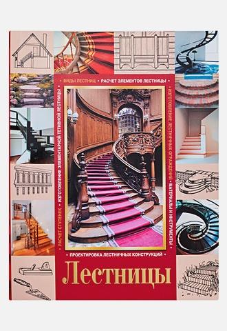 Балашов К.В. - Лестницы обложка книги